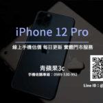 iPhone 12 Pro 回收